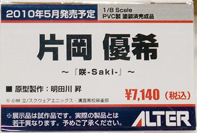 咲 -Saki- 片岡優希 ネームプレート