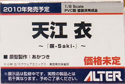 咲 -Saki- 天江衣 ネームプレート