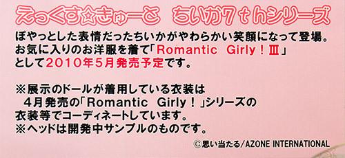 えっくす☆きゅーと ちいか7thシリーズ Romantic Girly! III ネームプレート
