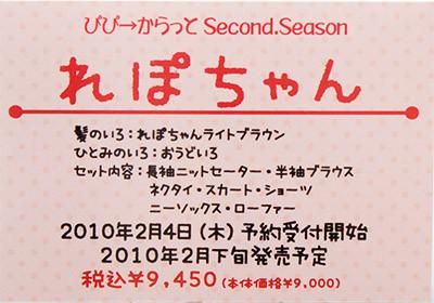 ぴぴ→からっと Second.Season れぽちゃん ネームプレート