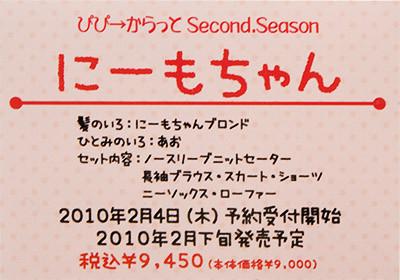 ぴぴ→からっと Second.Season にーもちゃん ネームプレート