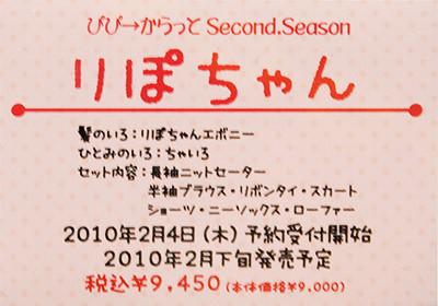 ぴぴ→からっと Second.Season りぽちゃん ネームプレート