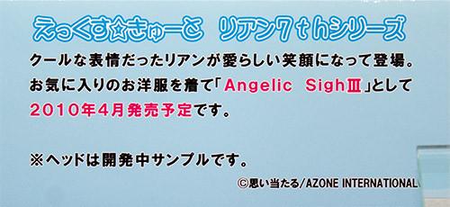 えっくす☆きゅーと リアン7thシリーズ Angelic Sigh III ネームプレート