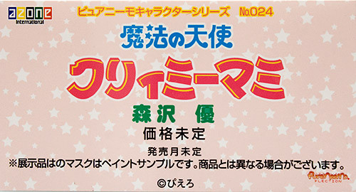 ピュアニーモキャラクターシリーズ No.024 魔法の天使 クリィミーマミ 森沢優 ネームプレート