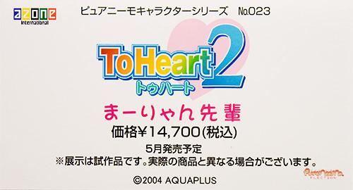 ピュアニーモキャラクターシリーズ No.023 ToHeart2 まーりゃん先輩 ネームプレート