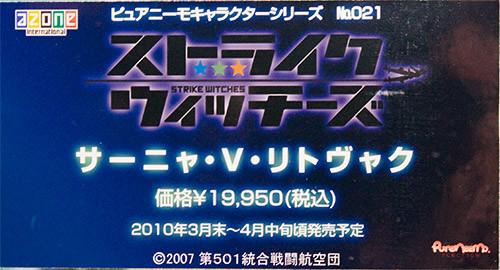 ピュアニーモキャラクターシリーズ No.021 ストライクウィッチーズ サーニャ・V・リトヴャク ネームプレート