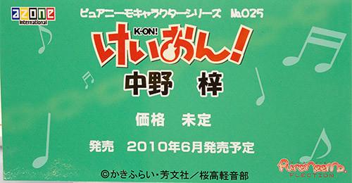 ピュアニーモキャラクターシリーズ No.025 けいおん! 中野梓 ネームプレート