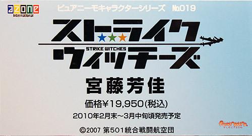 ピュアニーモキャラクターシリーズ No.019 ストライクウィッチーズ 宮藤芳佳 ネームプレート