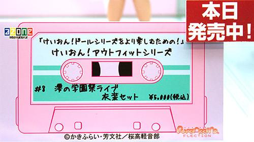 けいおん!アウトフィットシリーズ #8 澪の学園祭ライブ衣装セット ネームプレート