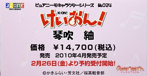 ピュアニーモキャラクターシリーズ No.024 けいおん! 琴吹紬 ネームプレート