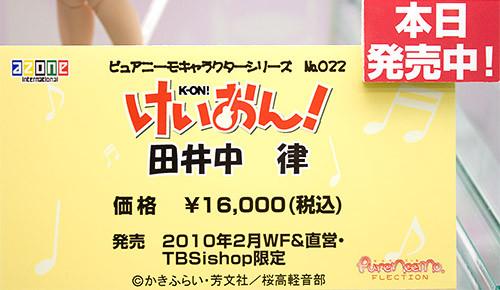ピュアニーモキャラクターシリーズ No.022 けいおん! 田井中律 ネームプレート