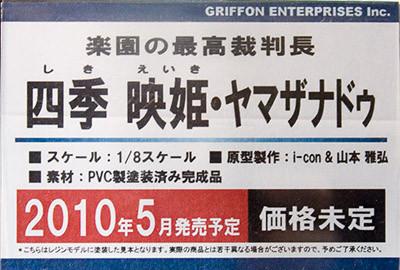 東方Project 楽園の最高裁判長 四季 映姫・ヤマザナドゥ ネームプレート