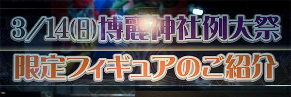 3/14(日)博麗神社例大祭 限定フィギュアのご紹介 POP