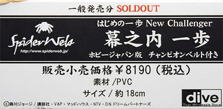 はじめの一歩 New Challenger 幕之内一歩 ホビージャパン版 チャンピオンベルト付き ネームプレート