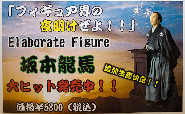 Elaborate Figure Vol.1 坂本龍馬 POP