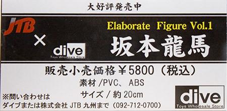 Elaborate Figure Vol.1 坂本龍馬 ネームプレート