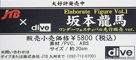 Elaborate Figure Vol.1 坂本龍馬 ワンダーフェスティバル先行販売 ver. ネームプレート