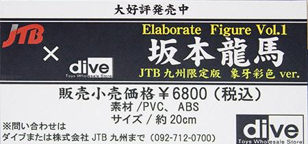 Elaborate Figure Vol.1 坂本龍馬 JTB九州限定版 象牙彩色 ver. ネームプレート