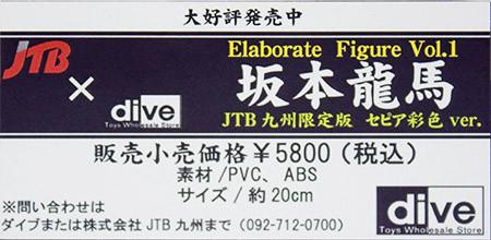 Elaborate Figure Vol.1 坂本龍馬 JTB九州限定版 セピア彩色 ver. ネームプレート