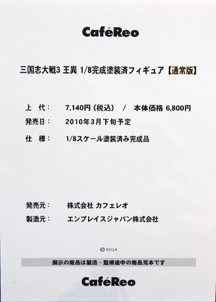 三国志大戦3 王異 【通常版】 POP