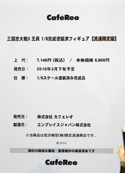 三国志大戦3 王異 【流通限定版】 POP