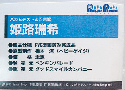 PENGUIN PARADE バカとテストと召喚獣 姫路瑞希 ネームプレート