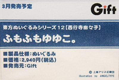 東方ぬいぐるみシリーズ12【西行寺幽々子】 ふもふもゆゆこ。 ネームプレート