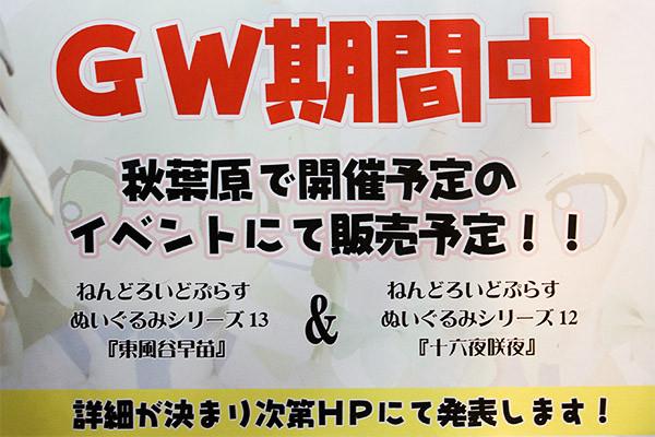 ねんどろいどぷらすぬいぐるみシリーズ 東風谷早苗&十六夜咲夜 POP