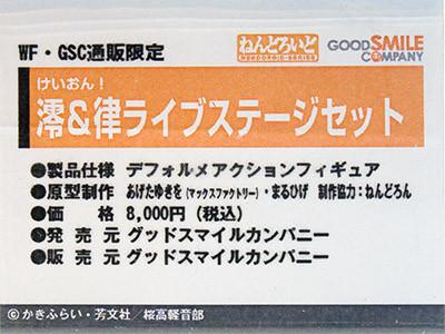 WF・GSC通販限定 ねんどろいど けいおん! 澪&律ライブステージセット ネームプレート