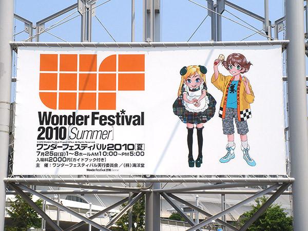 ワンダーフェスティバル2010[夏] 看板
