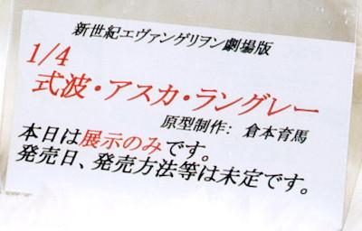 新世紀ヱヴァンゲリヲン劇場版 1/4式波・アスカ・ラングレー ネームプレート