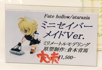 Fate/hollow ataraxia ミニセイバー メイドver. ネームプレート
