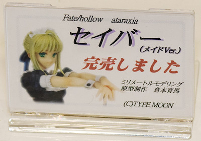 Fate/hollow ataraxia セイバー(メイドver.) ネームプレート