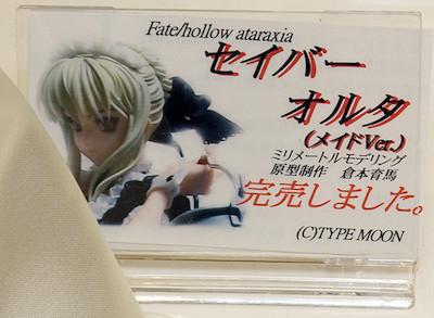 Fate/hollow ataraxia セイバーオルタ(メイドver.) ネームプレート