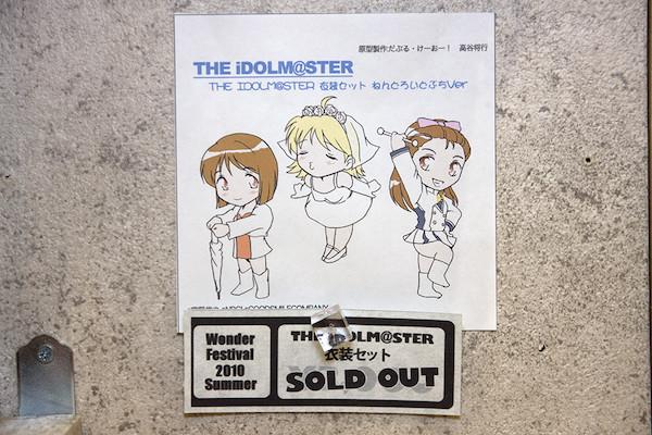 THE iDOLM@STER 衣装セット POP