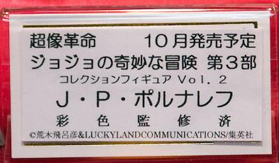 超像革命 ジョジョの奇妙な冒険 第3部 コレクションフィギュアVol.2 J・P・ポルナレフ ネームプレート
