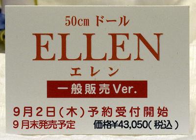 50cmドール ELLEN エレン 一般販売Ver. ネームプレート