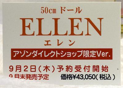 50cmドール ELLEN エレン アゾンダイレクトショップ限定Ver. ネームプレート