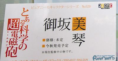 ピュアニーモキャラクターシリーズ No.029 とある科学の超電磁砲 御坂美琴 ネームプレート