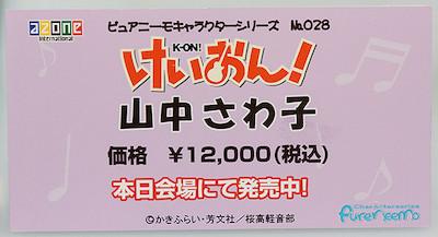 ピュアニーモキャラクターシリーズ No.028 けいおん! 山中さわ子 ネームプレート