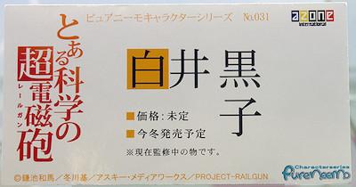 ピュアニーモキャラクターシリーズ No.031 とある科学の超電磁砲 白井黒子 ネームプレート