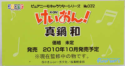 ピュアニーモキャラクターシリーズ No.032 けいおん! 真鍋和 ネームプレート