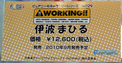 ピュアニーモキャラクターシリーズ No.029 WORKING!! 伊波まひる ネームプレート