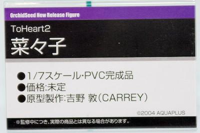 ToHeart2 菜々子 ネームプレート