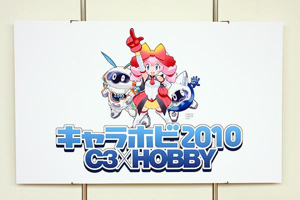 キャラホビ2010 C3×HOBBY看板
