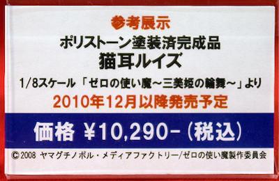 1/8スケール ゼロの使い魔~三美姫の輪舞~ 猫耳ルイズ ネームプレート