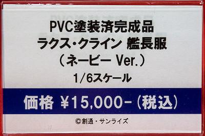 1/6スケール ラクス・クライン 艦長服(ネービーVer.) ネームプレート