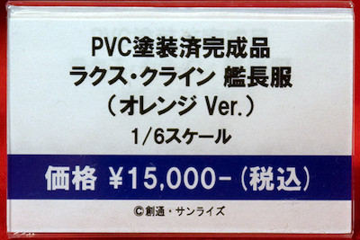 1/6スケール ラクス・クライン 艦長服(オレンジVer.) ネームプレート