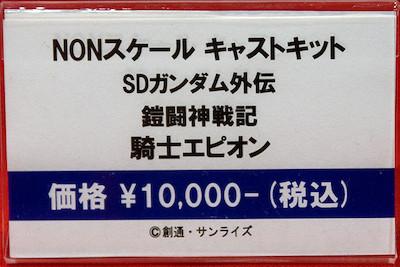 NONスケール キャストキット SDガンダム外伝 鎧闘神戦記 騎士エピオン ネームプレート