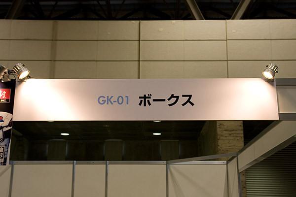 GK-01 ボークスブース